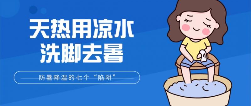 天热乱喝绿豆汤、藿香正气水 反会害孩子得一堆病